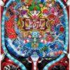 【各種シミュレート値】CRフィーバー夢福神 149.6Ver. | パチンコスペック解析