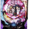 P戦国†恋姫2 Vチャージ 199.8Ver.|ボーダー・トータル確率・期待値ツール | パチンコス