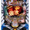 【各種シミュレート値】P七つの大罪 強欲 199.8Ver. | パチンコスペック解析