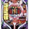 【各種シミュレート値】CRフィーバードラムゴルゴ13 159.82Ver.   パチンコスペック解