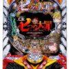 【各種シミュレート値】ぱちんこCR七つの大罪 319.69Ver. | パチンコスペック解析