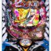 【各種シミュレート値】デジハネP七つの大罪 エリザベスVer. 設定付き | パチンコスペ