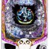 P貞子3D2〜呪われた12時間〜 319.69Ver. ボーダー・トータル確率・期待値ツール   パチ