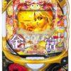 PAスーパー海物語 IN JAPAN2 金富士 99.9Ver.|ボーダー・トータル確率・期待値ツール |