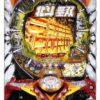 ぱちんこCR真・北斗無双 夢幻闘乱 95.8Ver.|ボーダー・トータル確率・期待値ツール | パ