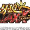 P牙狼 月虹ノ旅人 vs CR牙狼XX、スペック徹底比較 – アミューズメントビジネスコンサ